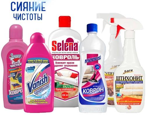 Средства для чистки ковров и мягкой мебели